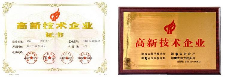 湖北省市高新技术企业认定申报指南